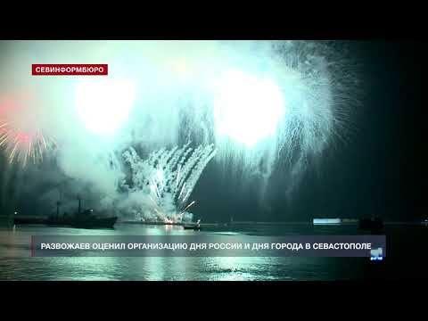 Развожаев оценил организацию празднования Дня России и Дня города в Севастополе