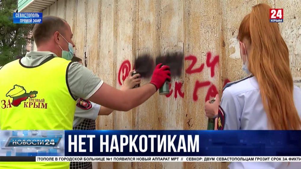 В Севастополе борются с рекламой наркотиков