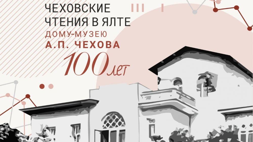 Открыт прием заявок на участие в XLI Международной научно-практической конференции «Чеховские чтения в Ялте»