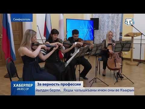 25 премий вручили крымским медработникам