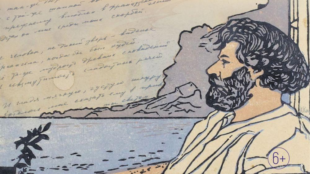 Выставка «Киммерийские берега Максимилиана Волошина» начнет работу в Музее-заповеднике «Судакская крепость
