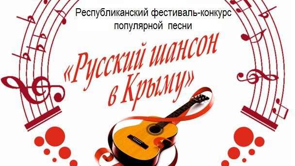 Завершен Республиканский фестиваль-конкурс «Русский шансон в Крыму»