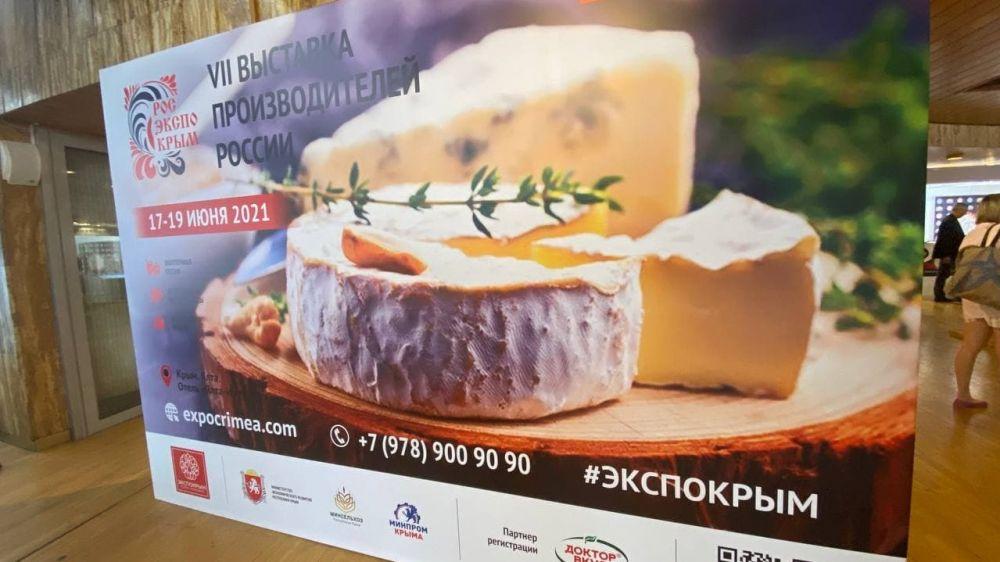 В Ялте открылась VII выставка российских производителей РосЭкспоКрым