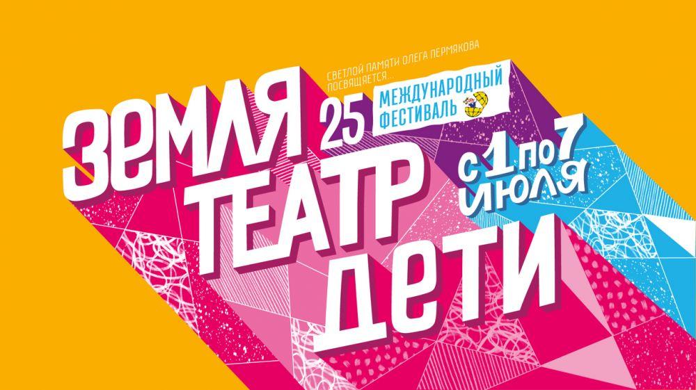 Юбилейный фестиваль «Земля. Театр. Дети» пройдет в Евпатории