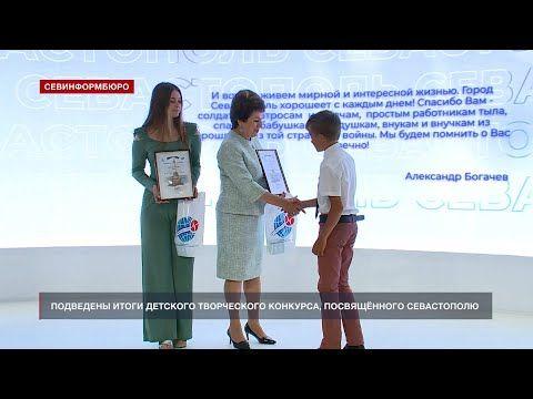 «Город, достойный поклонения»: в Севастополе подвели итоги детского конкурса