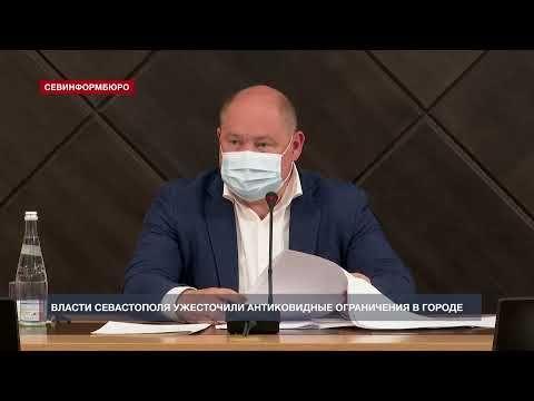 В Севастополе ввели антиковидные ограничения