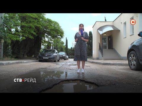 СТВ-Рейд: дорога на Героев Бреста, мусорка на Серафимовича и отсутствие остановки на Жидилова