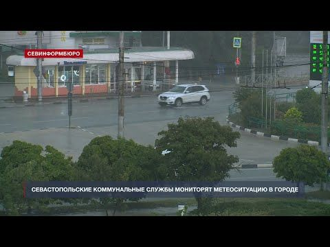 Севастопольские коммунальные службы готовы к проливным дождям