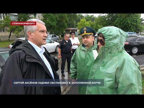 Сергей Аксёнов оценил обстановку в затопленной Керчи