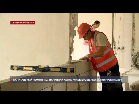 Капитальный ремонт поликлиники №2 на улице Ерошенко выполнили на 25%