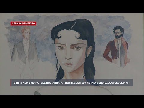 В библиотеке им. Гайдара открылась русско-итальянская выставка, посвящённая Достоевскому