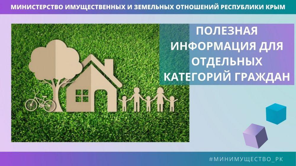 Минимущество напоминает: ведение очередности граждан на предоставление земельных участков бесплатно в собственность находится в компетенции органов местного самоуправления