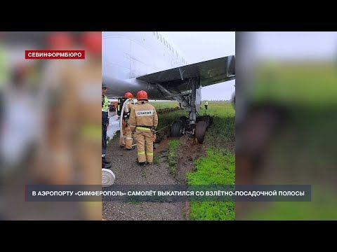 В аэропорту Симферополя самолёт выкатился за взлетно-посадочную полосу