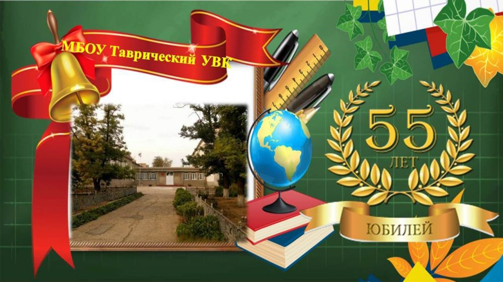Листая страницы истории МБОУ Таврический УВК