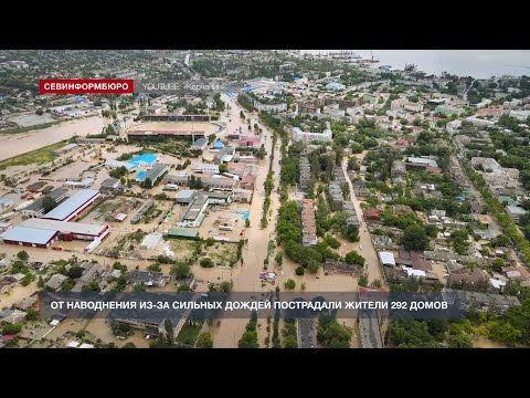 От наводнения из-за сильных дождей в Крыму пострадали жители 292 домов