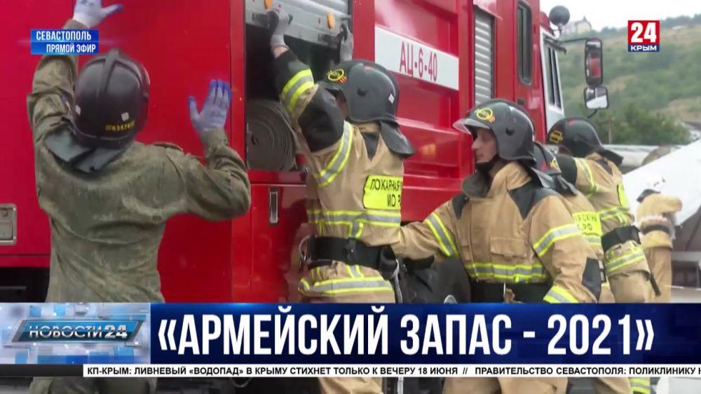 В Севастополе идёт конкурс «Армейский запас-2021