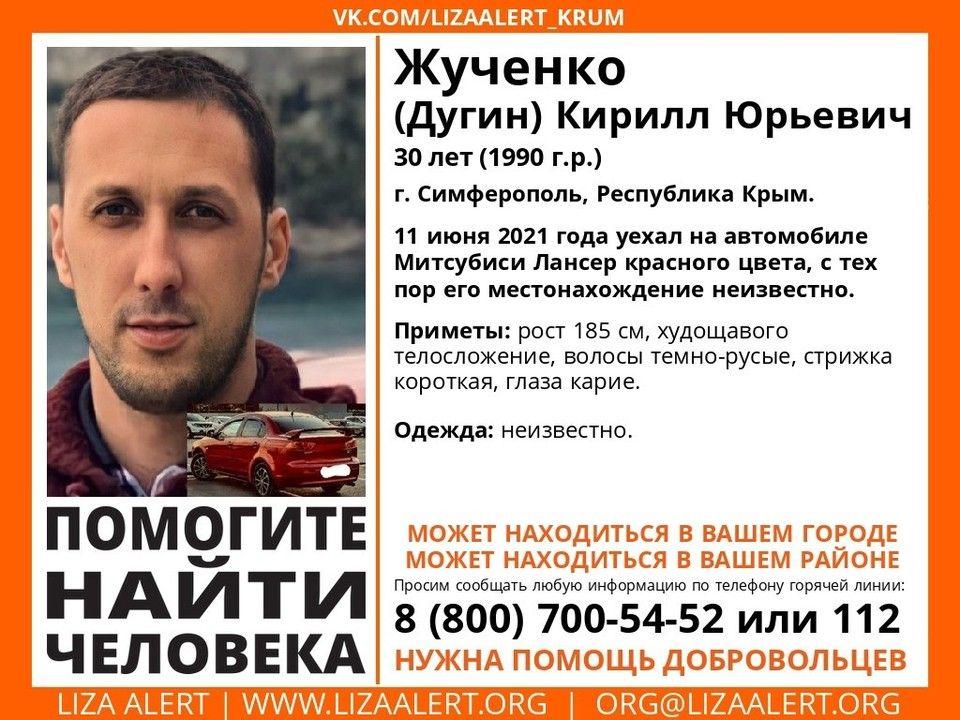Сел в красную иномарку и пропал: В Крыму разыскивают 30-летнего мужчину