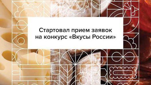 Андрей Рюмшин: 16 июня стартовал приём заявок на второй Национальный конкурс региональных брендов продуктов питания «Вкусы России»