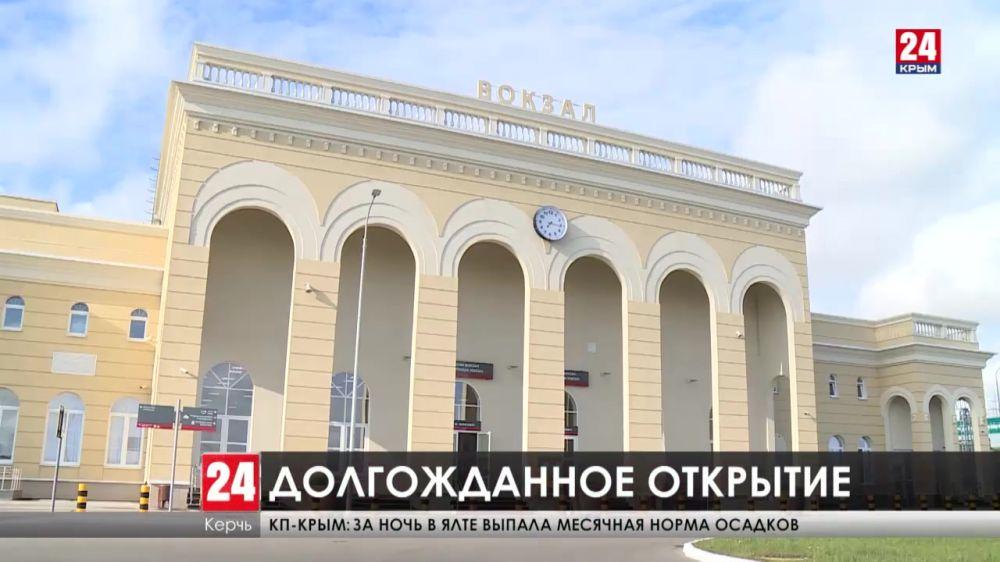 Первая остановка на выезде в Крым. Железнодорожная станция «Керчь-Южная» открыта для пассажиров