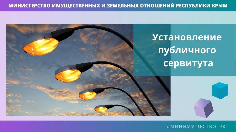 Минимущество Крыма установило публичный сервитут для размещения инженерных сооружений под освещение автомобильной дороги Саки-Орловка