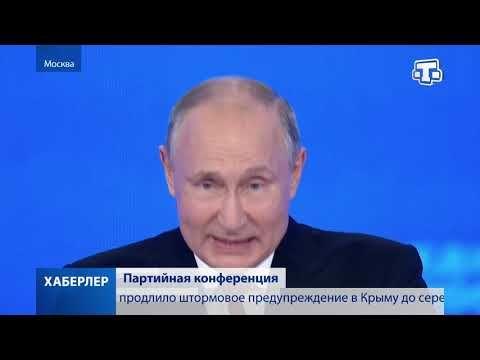 В Москве прошел XX съезд партии «Единая Россия»
