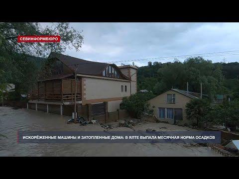 Искорёженные машины и затопленные дома: в Ялте выпала месячная норма осадков