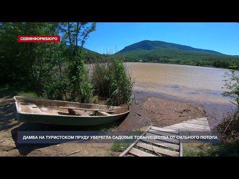 Дамба на Туристском пруду уберегла садовые товарищества от сильного потопа