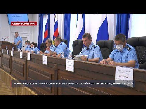 В 2021 году севастопольские прокуроры пресекли более 500 нарушений в отношении предпринимателей