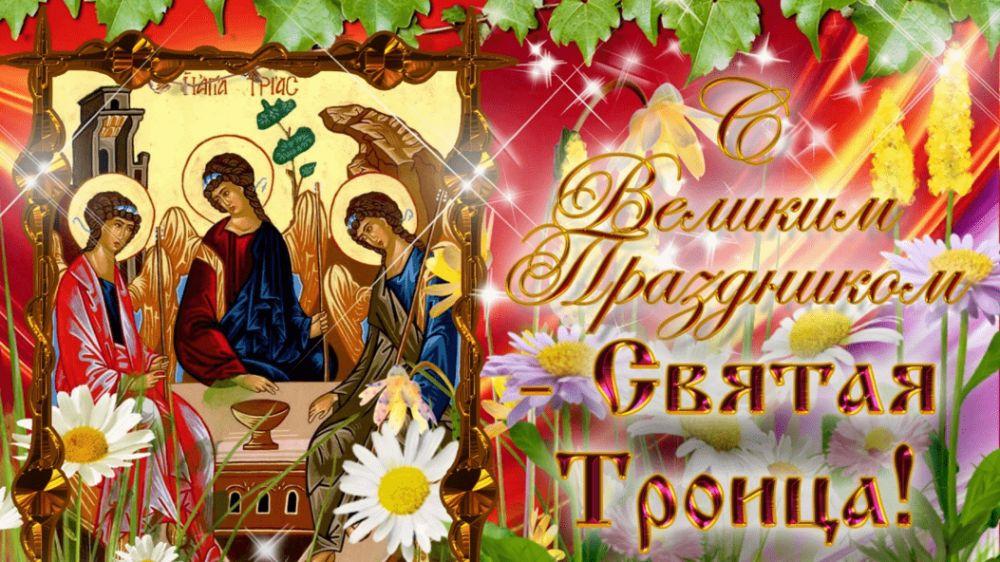 Поздравление руководителей Сакского района с Днём Святой Троицы!