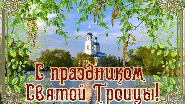 Поздравление руководства Джанкойского района с Днем Святой Троицы