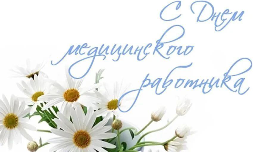 Поздравление Главы муниципального образования Симферопольский район Республики Крым Галины Шабановой с Днем медицинского работника