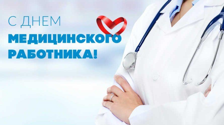 Поздравление Владислава Хаджиева и Михаила Слободяника с Днём медицинского работника!
