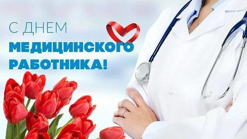 20 июня – День медицинского работника