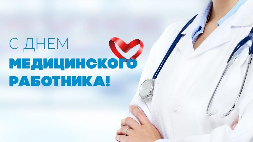 Поздравление руководства Ленинского района с Днем медицинского работника