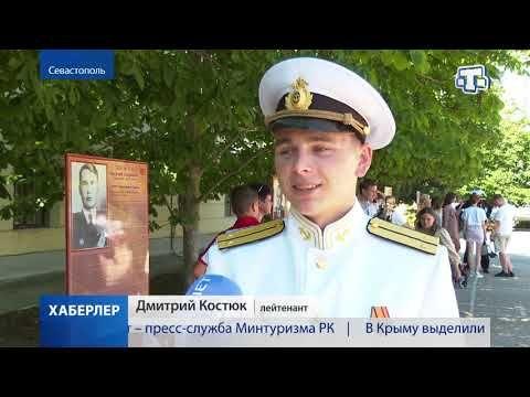 В Севастополе состоялся 71-й выпуск офицеров и мичманов