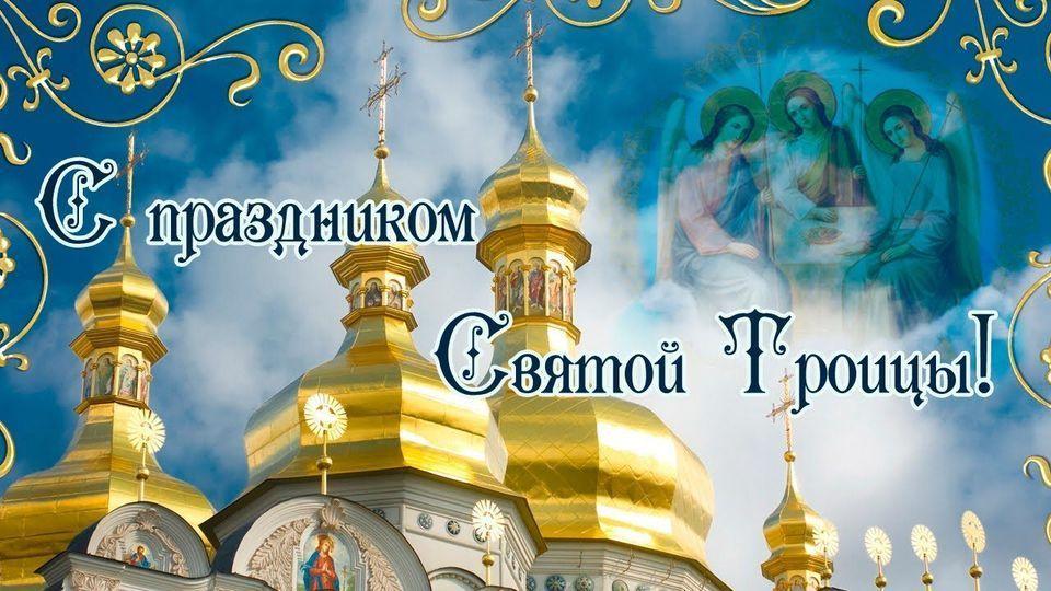 Поздравление руководства Ленинского района с Днем святой Троицы