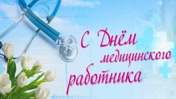 Поздравление председателя Раздольненского районного совета Жанны Хуторенко с Днём медицинского работника
