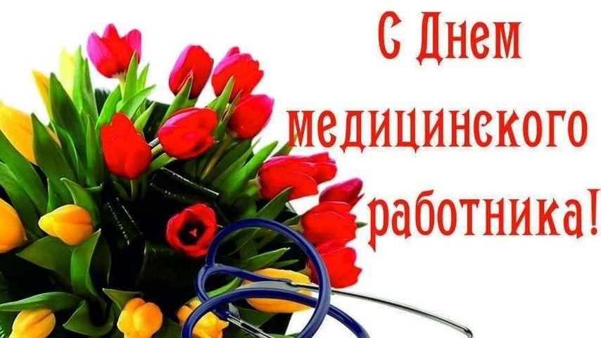 Поздравление руководства Белогорского района с Днем медицинского работника