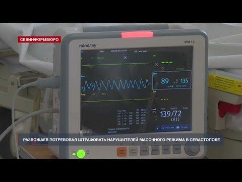 Развожаев потребовал штрафовать нарушителей масочного режима в Севастополе