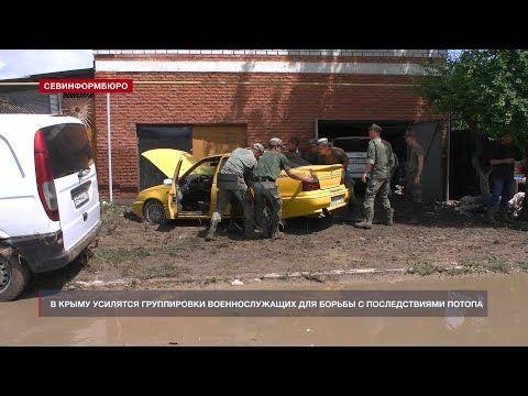 В Крыму усилятся группировки военнослужащих для борьбы с последствиями потопа