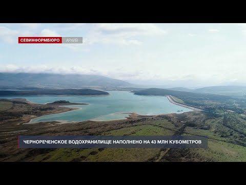 Чернореченское водохранилище наполнено на 43 млн кубометров
