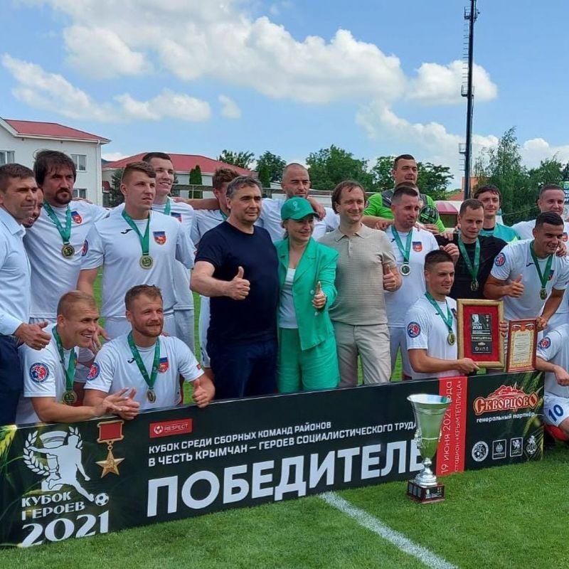 Команда Бахчисарайского района выиграла Кубок Героев Социалистического труда