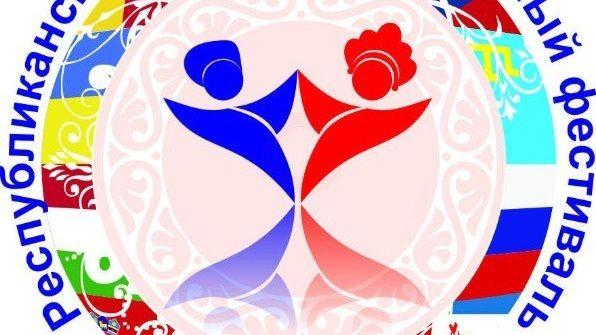 Подведены итоги Республиканского интернационального фестиваля-конкурса «Дружба народов»