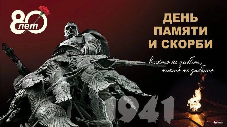 Обращение председателя Раздольненского районного совета Жанны Хуторенко в День памяти и скорби