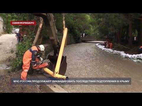 В Крыму продолжают ликвидировать последствия подтопления