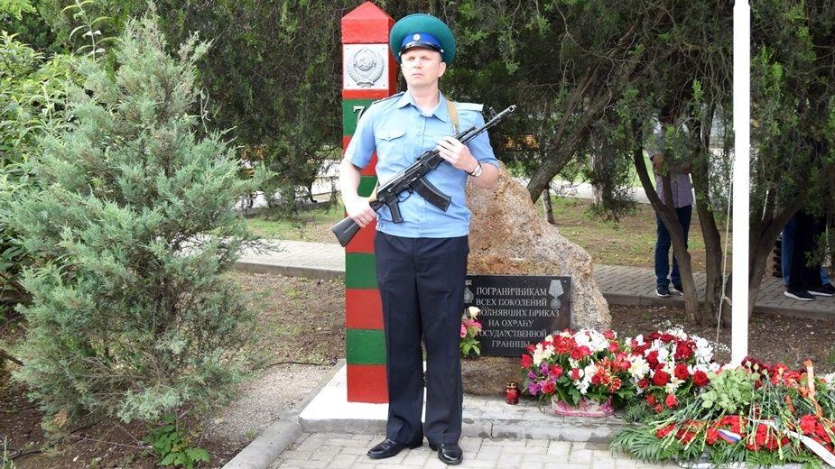 В Евпатории открыли Памятный знак «Пограничникам всех поколений»