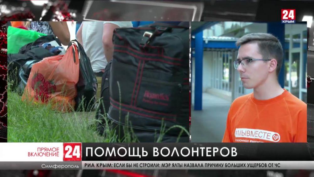 Добровольцы со всего Крыма отправляются на помощь в Ялту