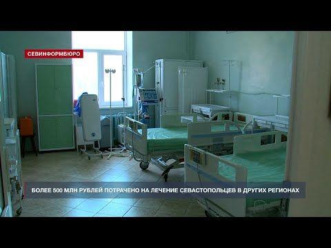 Более 500 млн рублей потратил ФОМС Севастополя на лечение горожан в других регионах