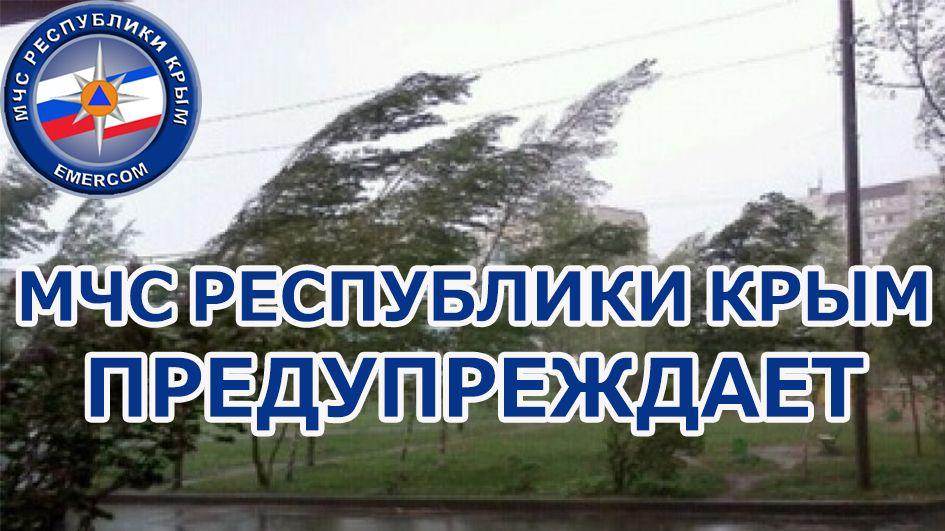 МЧС: Штормовое предупреждение об опасных гидрометеорологических явлениях в Крыму на 23 и 24 июня 2021 года