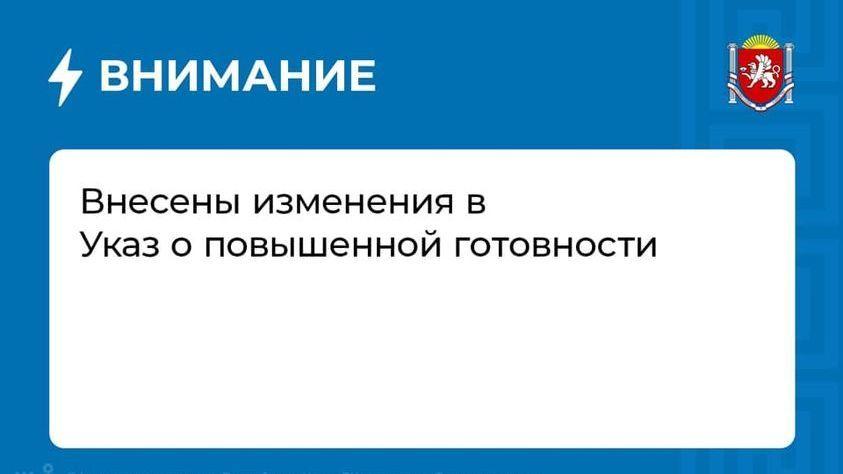Внимание! Внесены изменения в Указ о повышенной готовности!